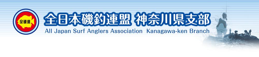 全日本磯釣連盟|神奈川県支部